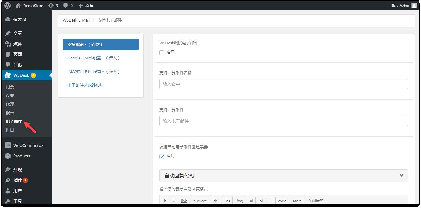 WSDesk - WordPress HelpDesk   Translated WSDesk Email settings