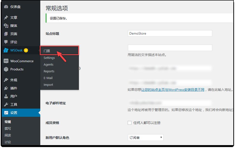 WSDesk - WordPress HelpDesk   'Tickets' translated to Chinese